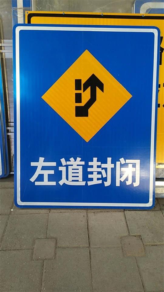山西交通万博手机iOS-左道封闭标志