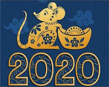 兄弟交通祝大家2020年新年快乐!